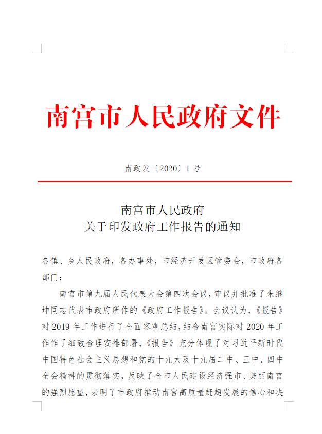 南宫市人民政府 关于印发政府工作报告的通
