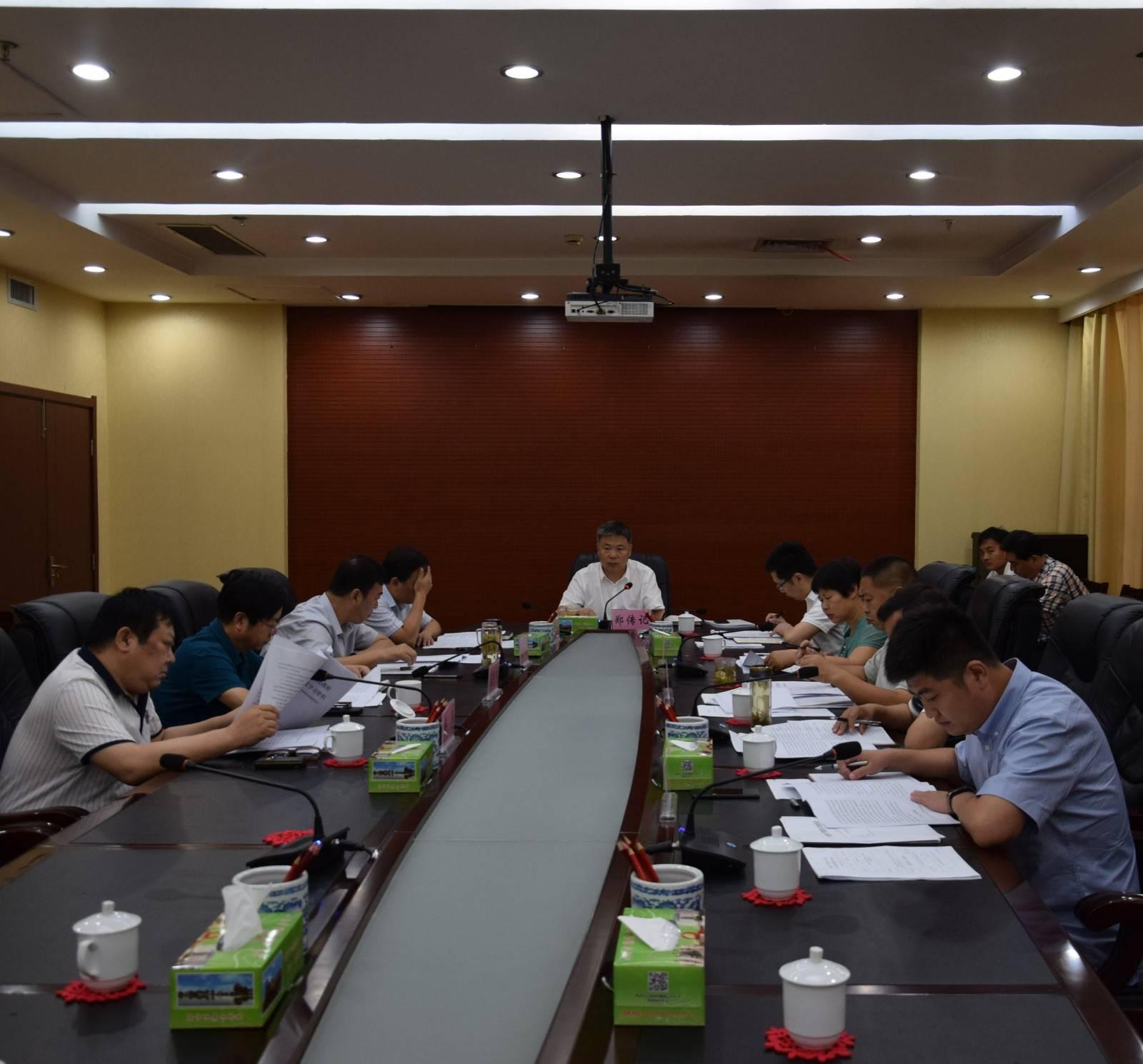 市委副书记、市长郑传记主持召开市政府第23