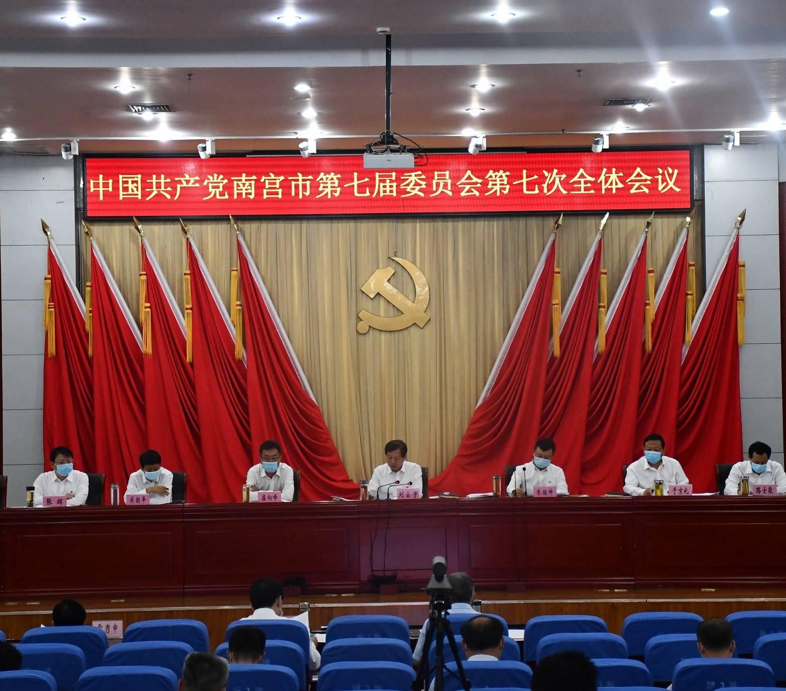 中国共产党南宫市第七届委员会第七次全体会