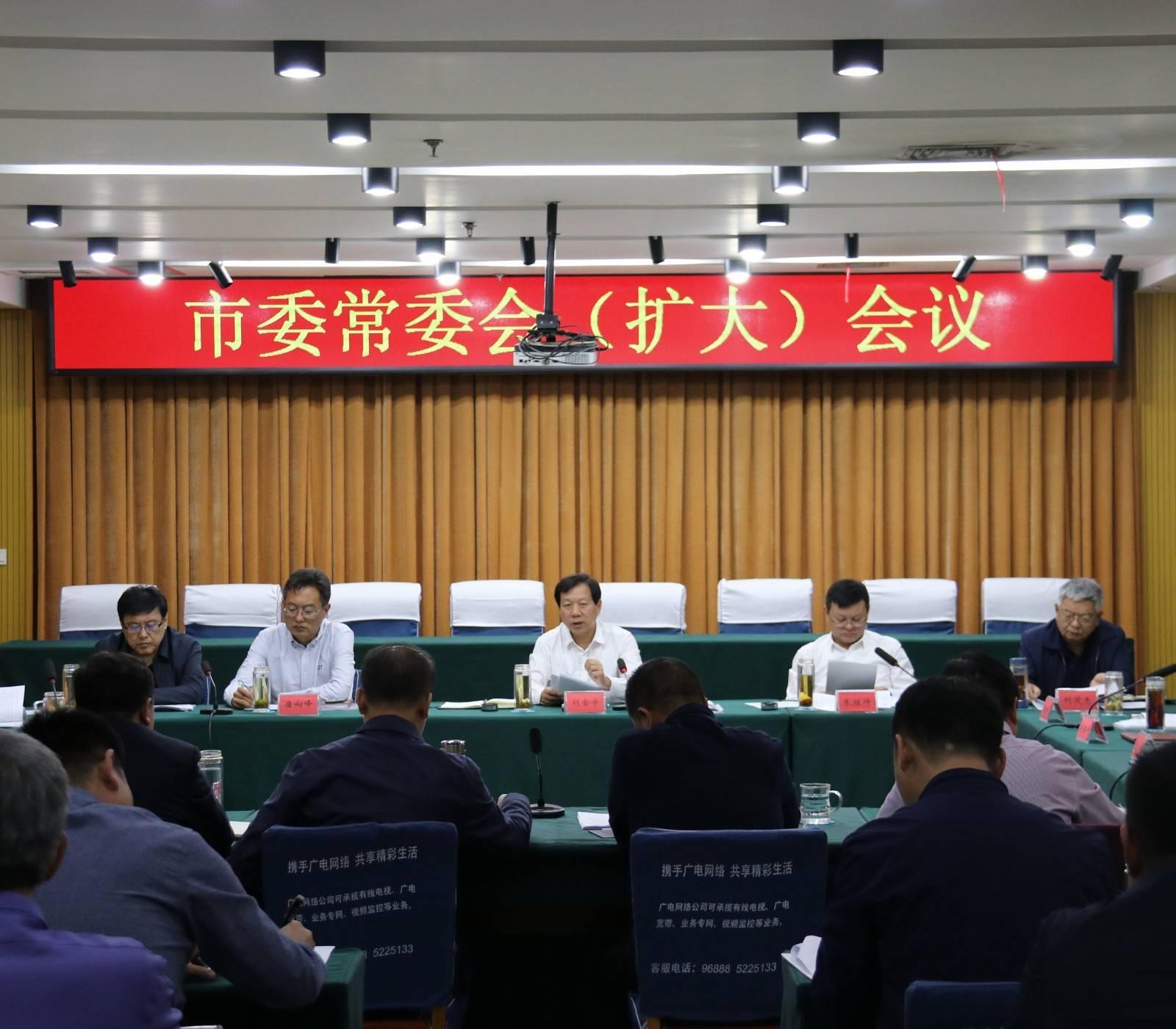 刘金宇书记主持召开市委理论学习中心组学习