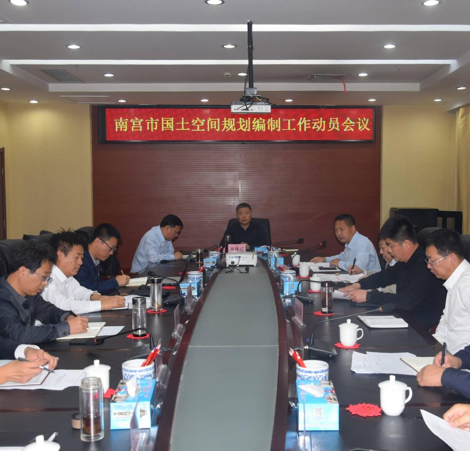 市委副书记、市长郑传记主持召开国土空间规