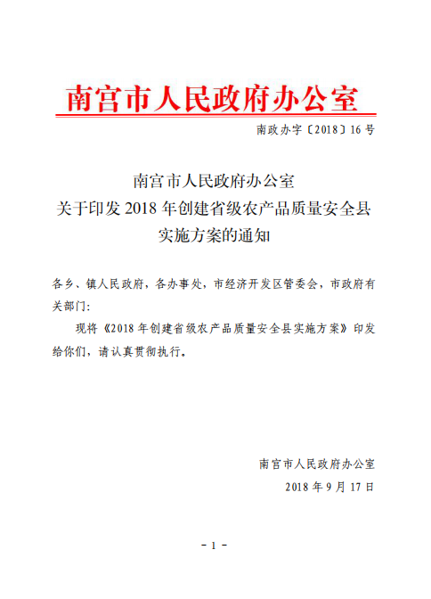 南宫市人民政府办公室关于印发2018年创建省