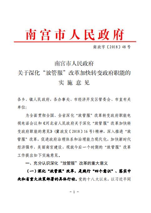 """南宫市人民政府 关于深化""""放管服""""改革加"""