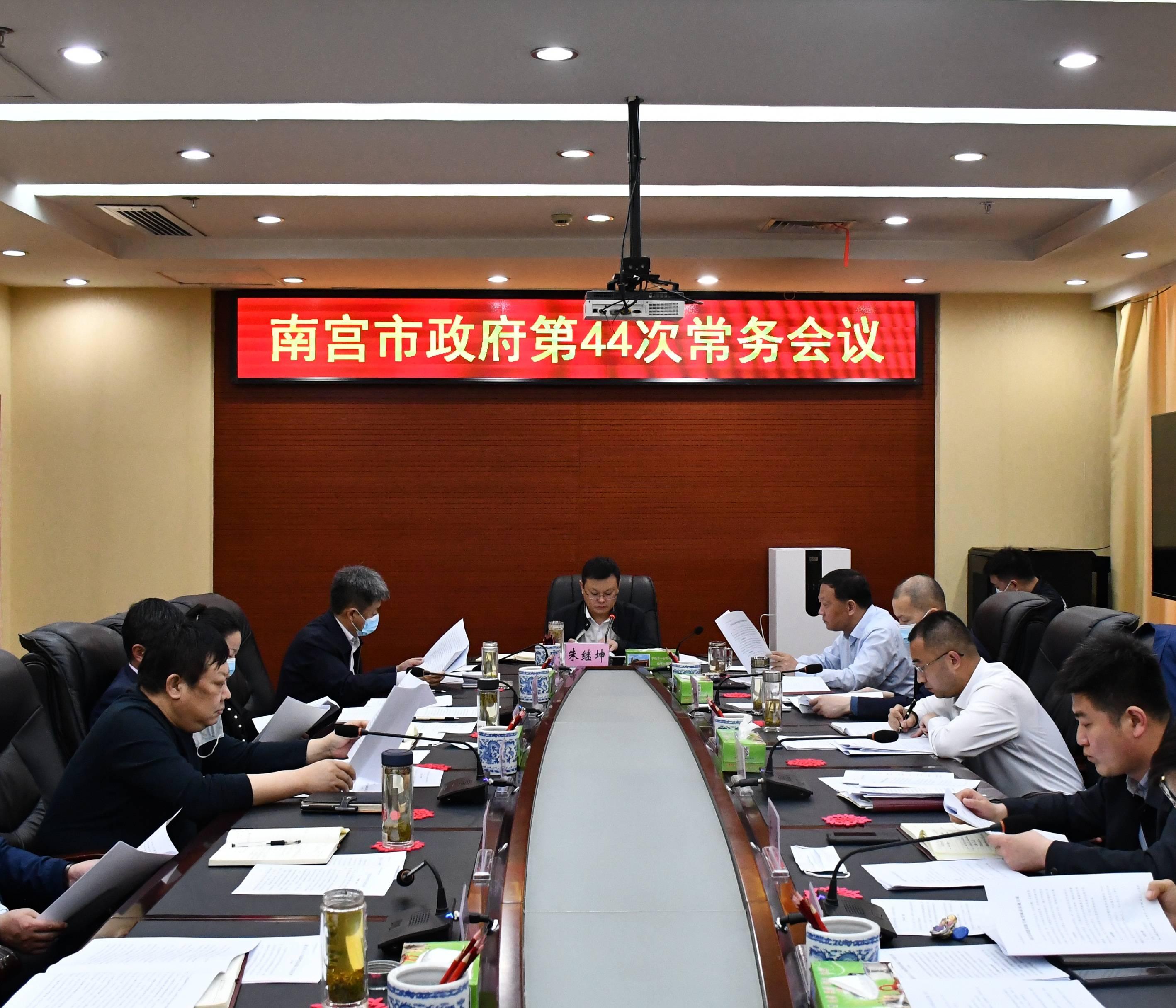 市政府召开第44次政府常务会议