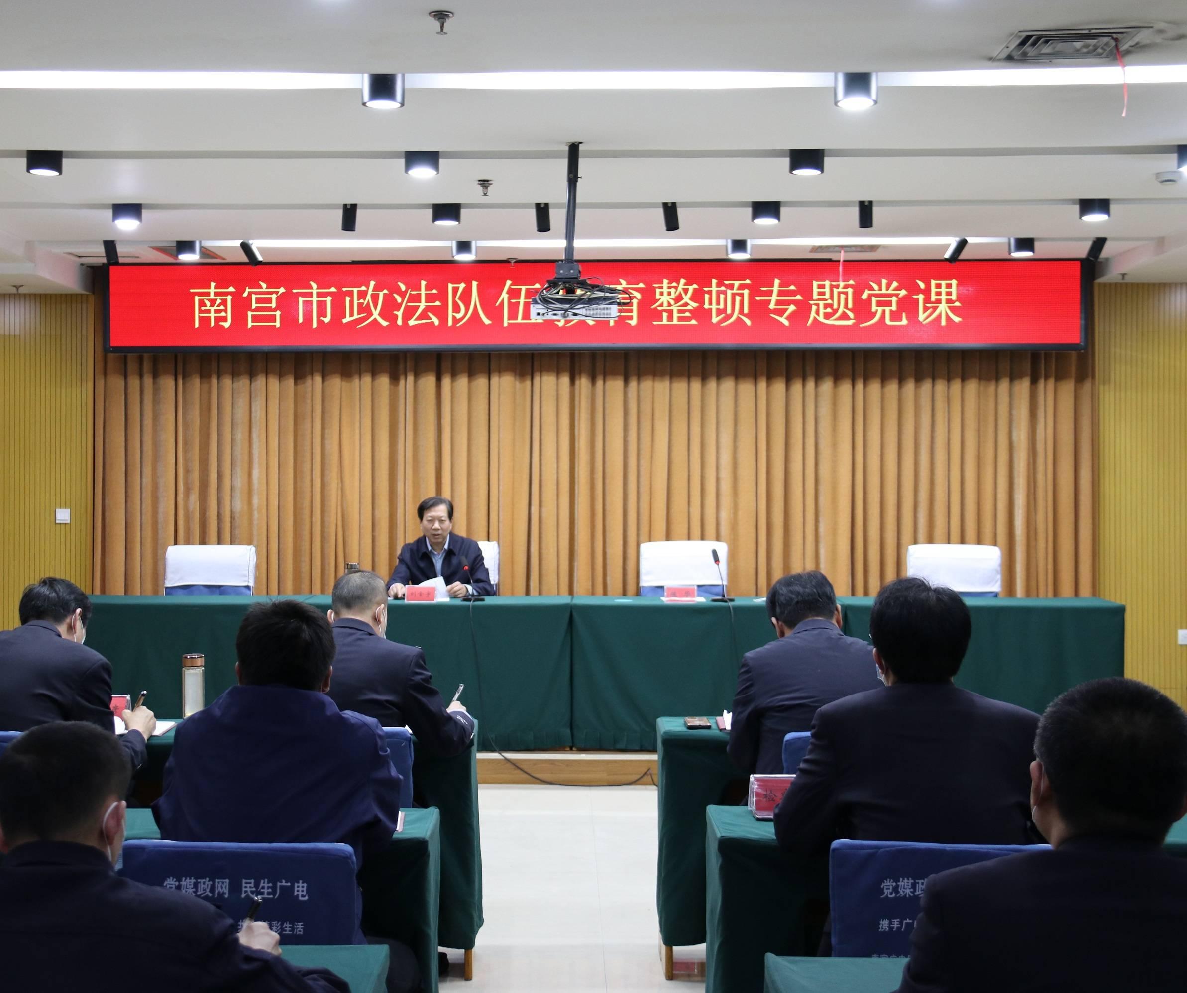 刘金宇书记为全市政法干警讲授专题党课